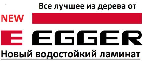 Укладка EGGER